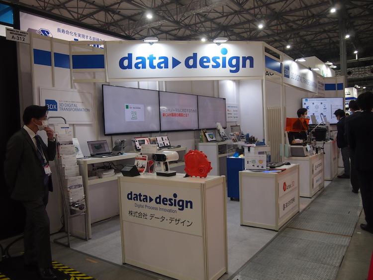 ▼データ・デザインのブース